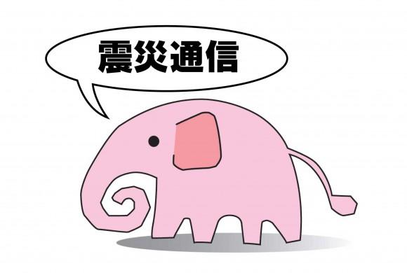 【2018年4月10日号】 いわき震災通信vol.102