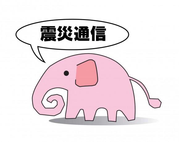 【2019年 4月19日号】 いわき震災通信(ピープル&おてんとだより)vol.4