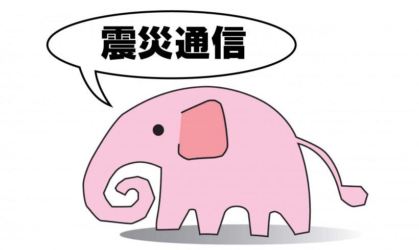 【2019年11月11日号】 いわき震災通信(ピープル&おてんとだより)vol.6