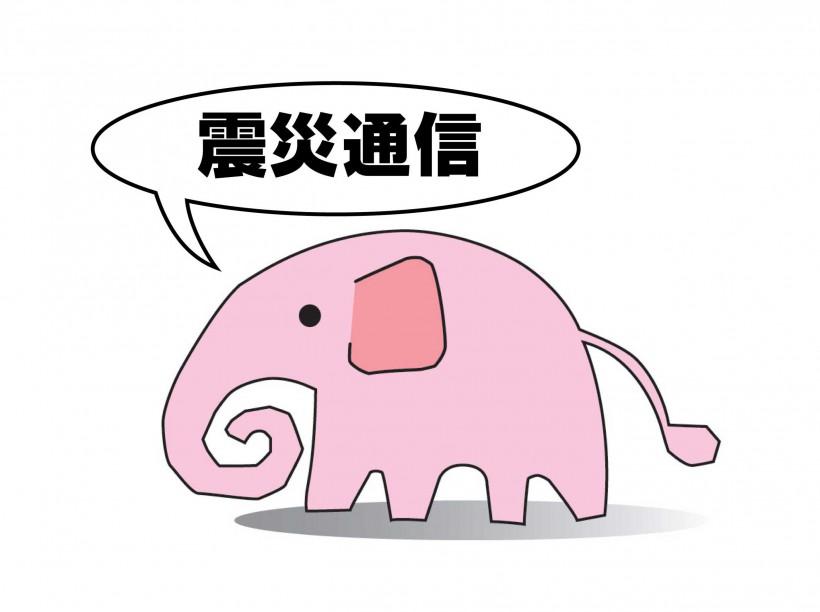 【2018年11月17日号】 いわき震災通信(ピープル&おてんとだより)vol.2
