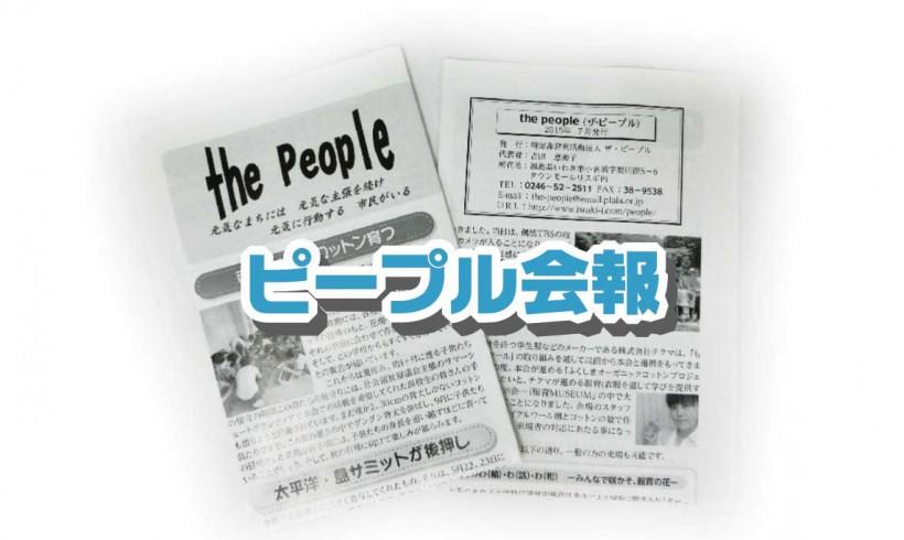 ピープル会報(2011年 11月号)