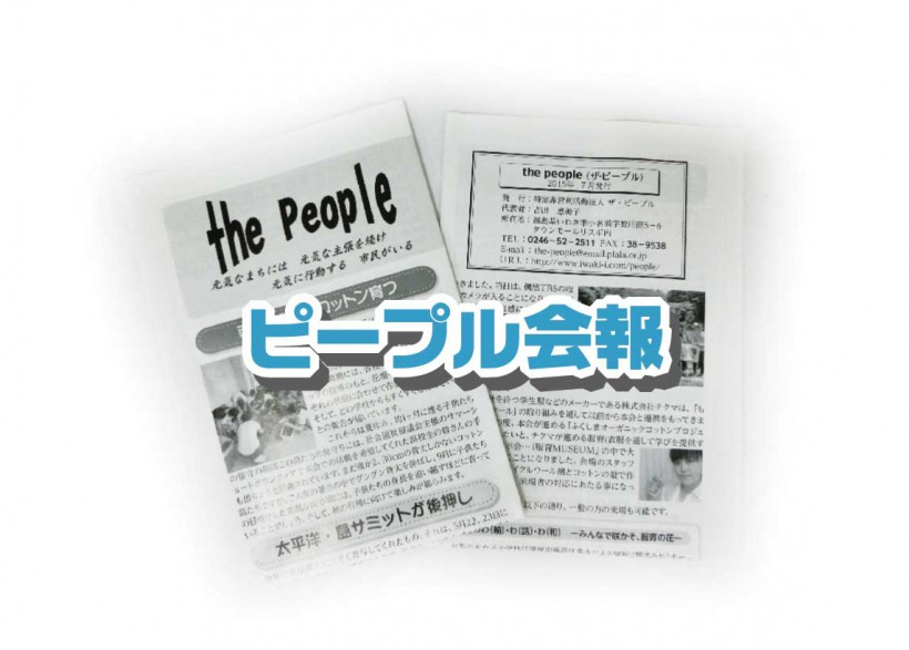 ピープル会報(2017年 7月号)