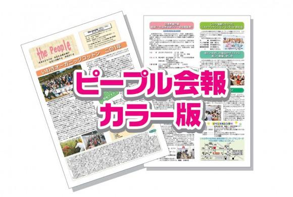 ピープル会報(2018年 7月号)