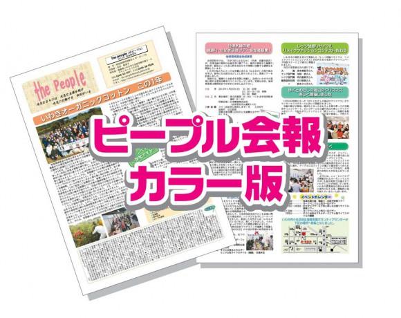 ピープル会報(2019年4月号)