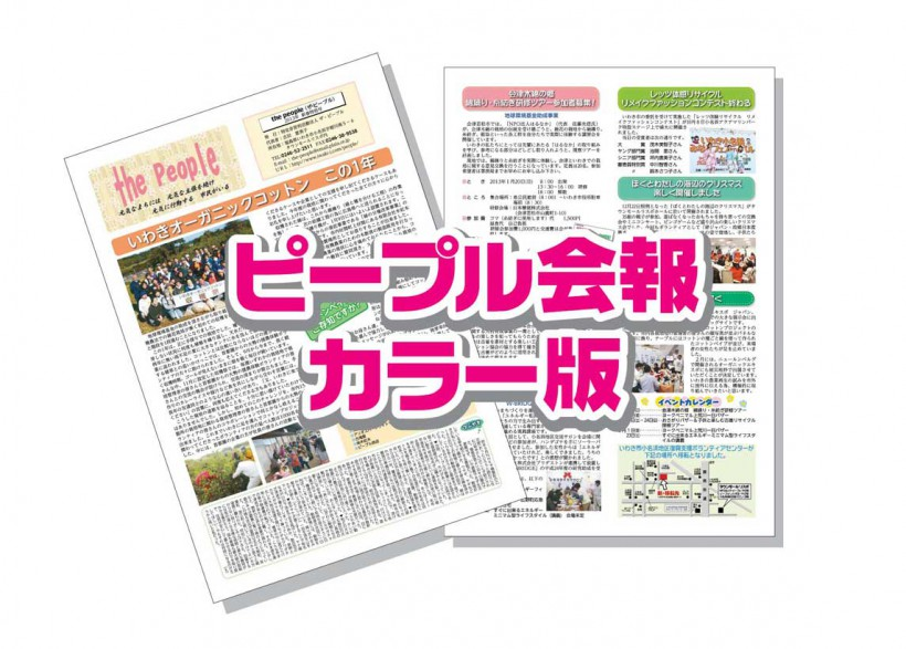 ピープル会報(2018年 新春1月号)