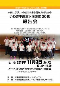 2015年 報告会チラシA3